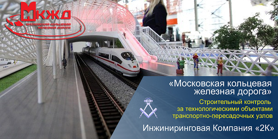 Контроль строительства ТПУ на Малом кольце Московской железной дороги