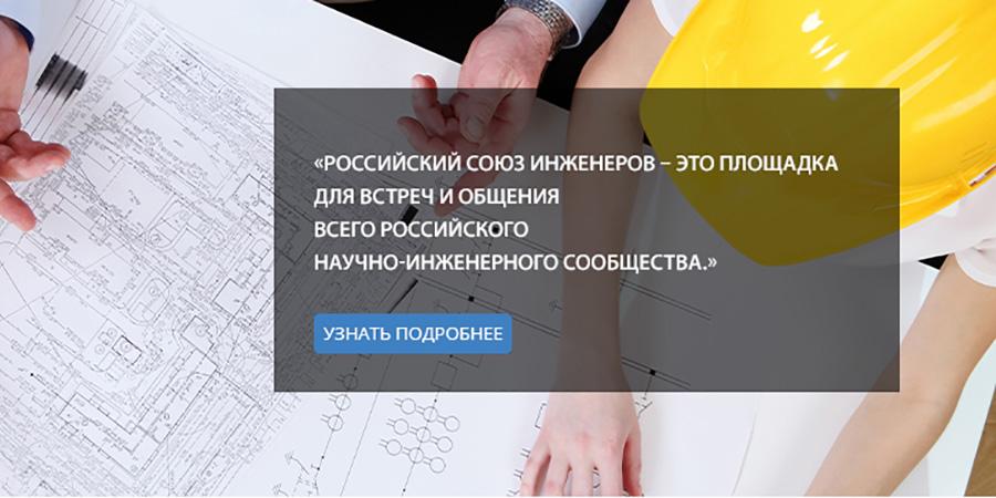"""Отделение """"Российского союза инженеров"""" появилось в Челябинске"""
