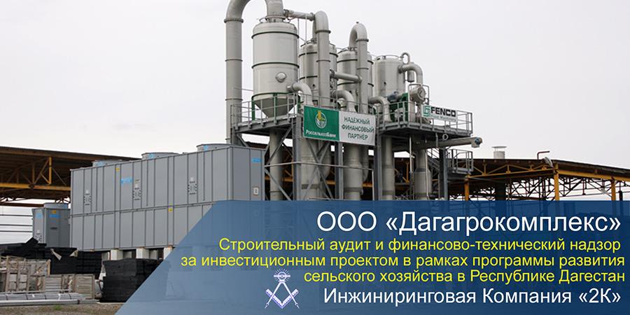 Реализация проекта в рамках программы развития сельского хозяйства Республики Дагестан