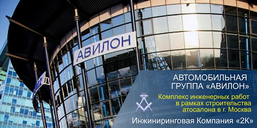 Инжиниринговая Компания «2К» продолжает сотрудничество с Автомобильной Группой «АВИЛОН»