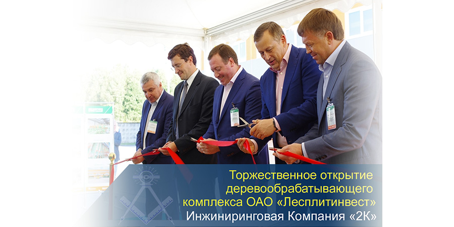 Торжественное открытие Лесопильно-деревообрабатывающего комплекса ОАО «Лесплитинвест»