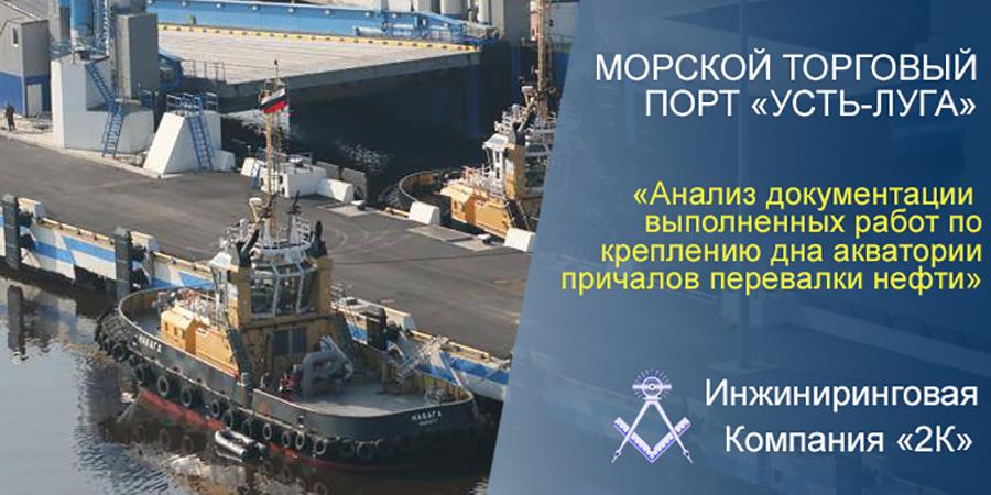 Комплекс работ при строительстве Морского торгового порта Усть-Луга