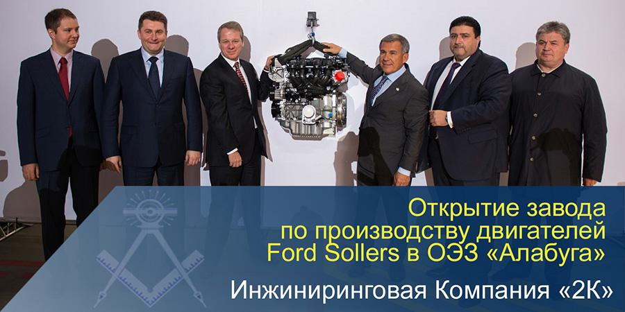 Открытие завода по производству двигателей Ford Sollers