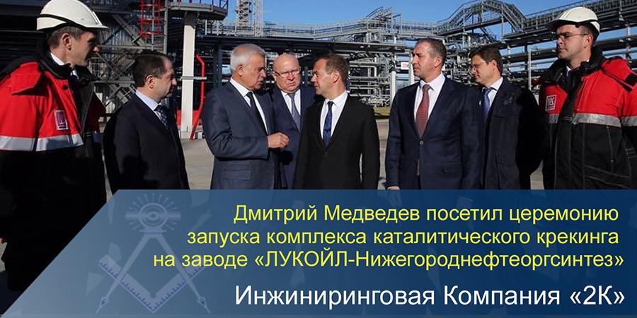 Дмитрий Медведев посетил церемонию запуска комплекса каталитического крекинга завода ООО «ЛУКОЙЛ-Нижегороднефтеоргсинтез»