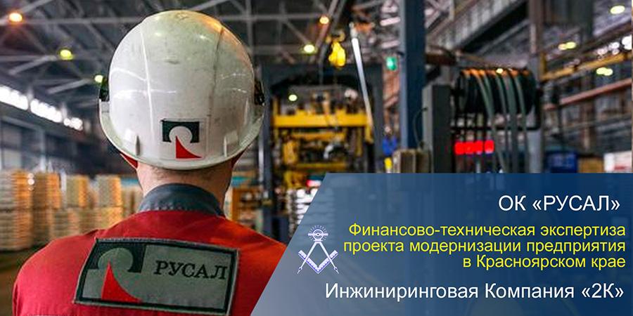 Финансово-техническая экспертиза проекта объединенной компании «РУСАЛ»