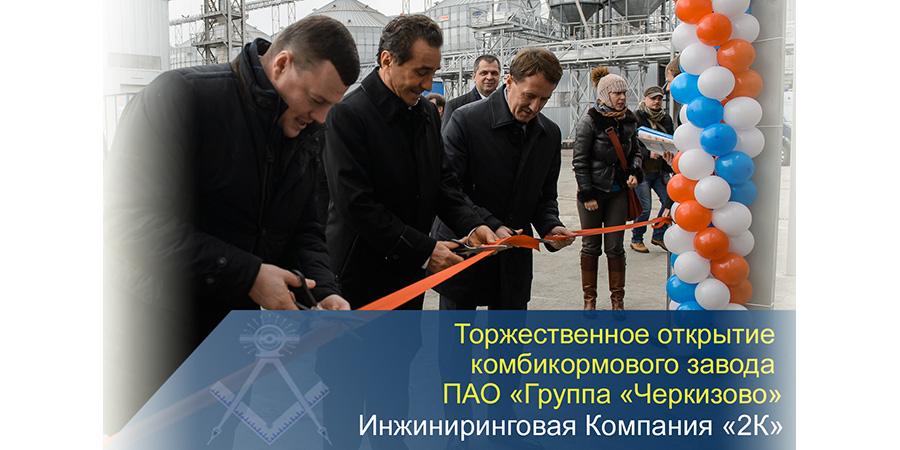 Торжественное открытие комбикормового завода ПАО «Группа «Черкизово»