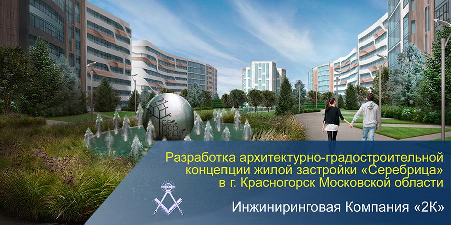 Разработка архитектурно-градостроительной концепции жилой застройки «Серебрица»