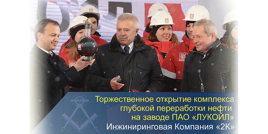 ЛУКОЙЛ ввел в эксплуатацию комплекс глубокой переработки нефти