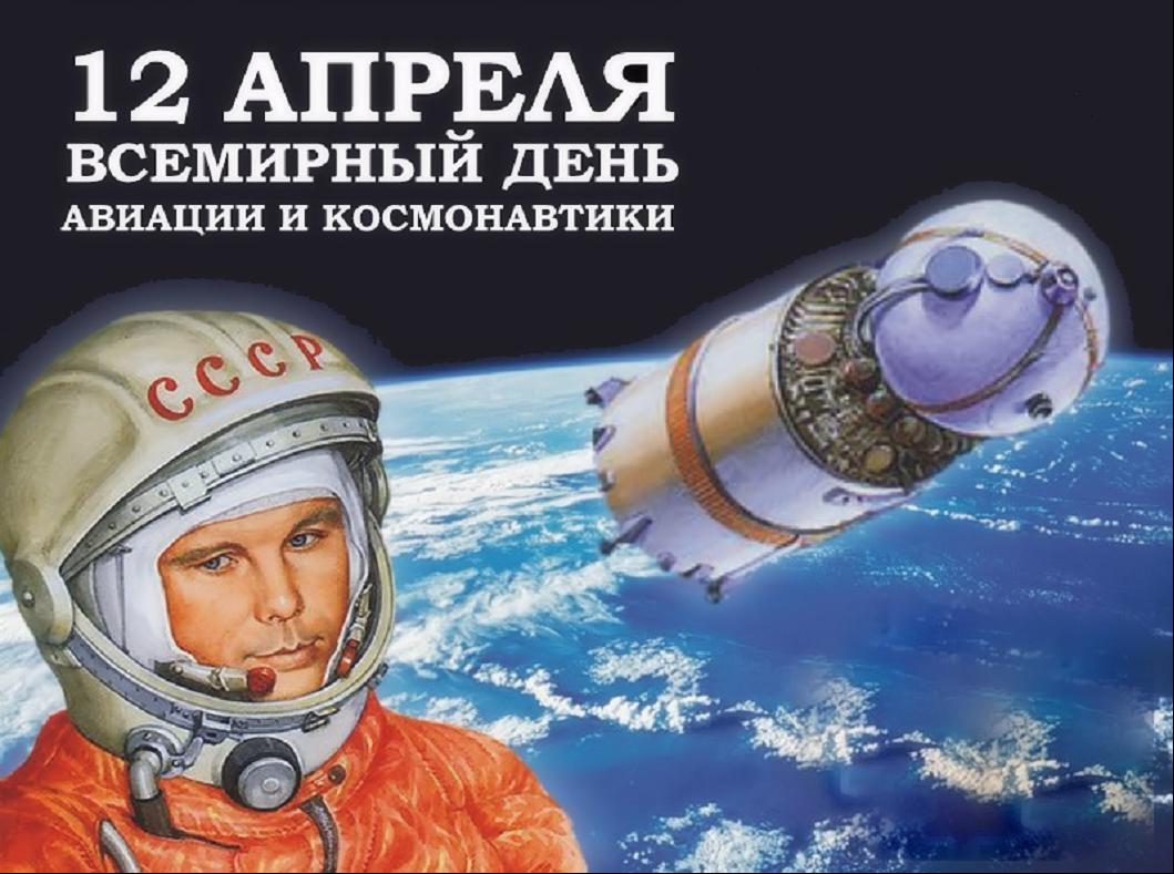 12.04.2017 Инжиниринговая Компания «2К» спешит поздравить Вас с Днем авиации и космонавтики!