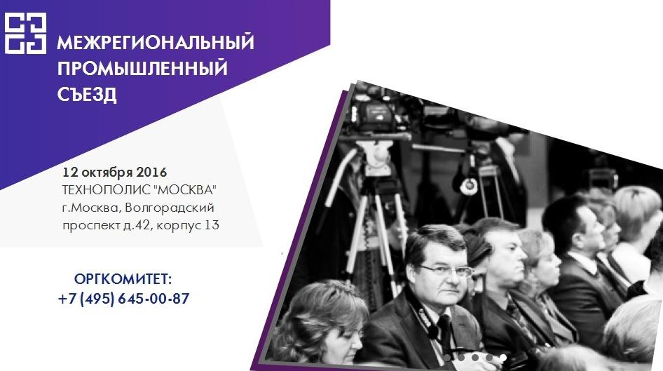17.10.2016 Участие в Межрегиональном промышленном съезде