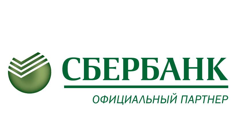 14.02.2017 Компания внесена в реестр партнёров ПАО «Сбербанк»