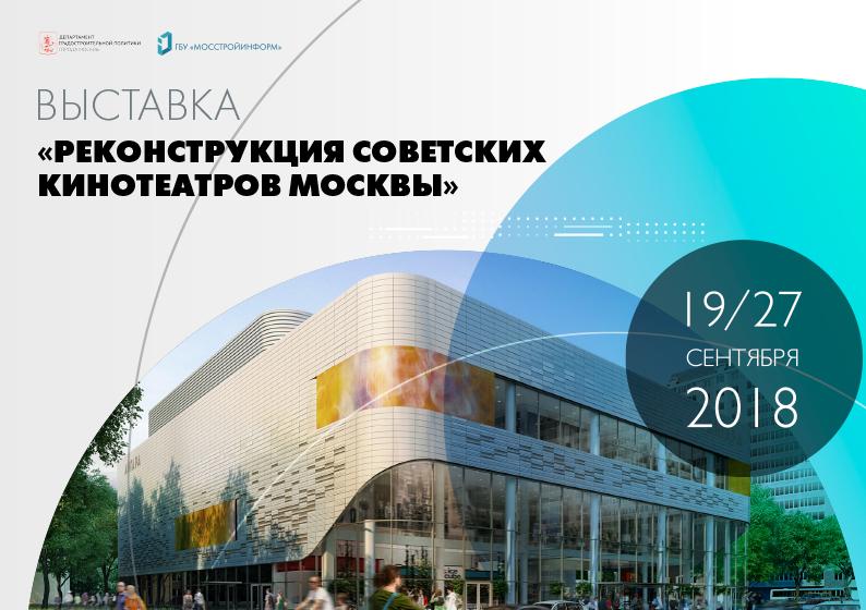 С 19 по 27 сентября пройдет выставка «Реконструкция советских кинотеатров Москвы»