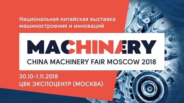 22.10.2018 Неделя до открытия выставки машиностроения и инновацийChina Machinery Fair 2018