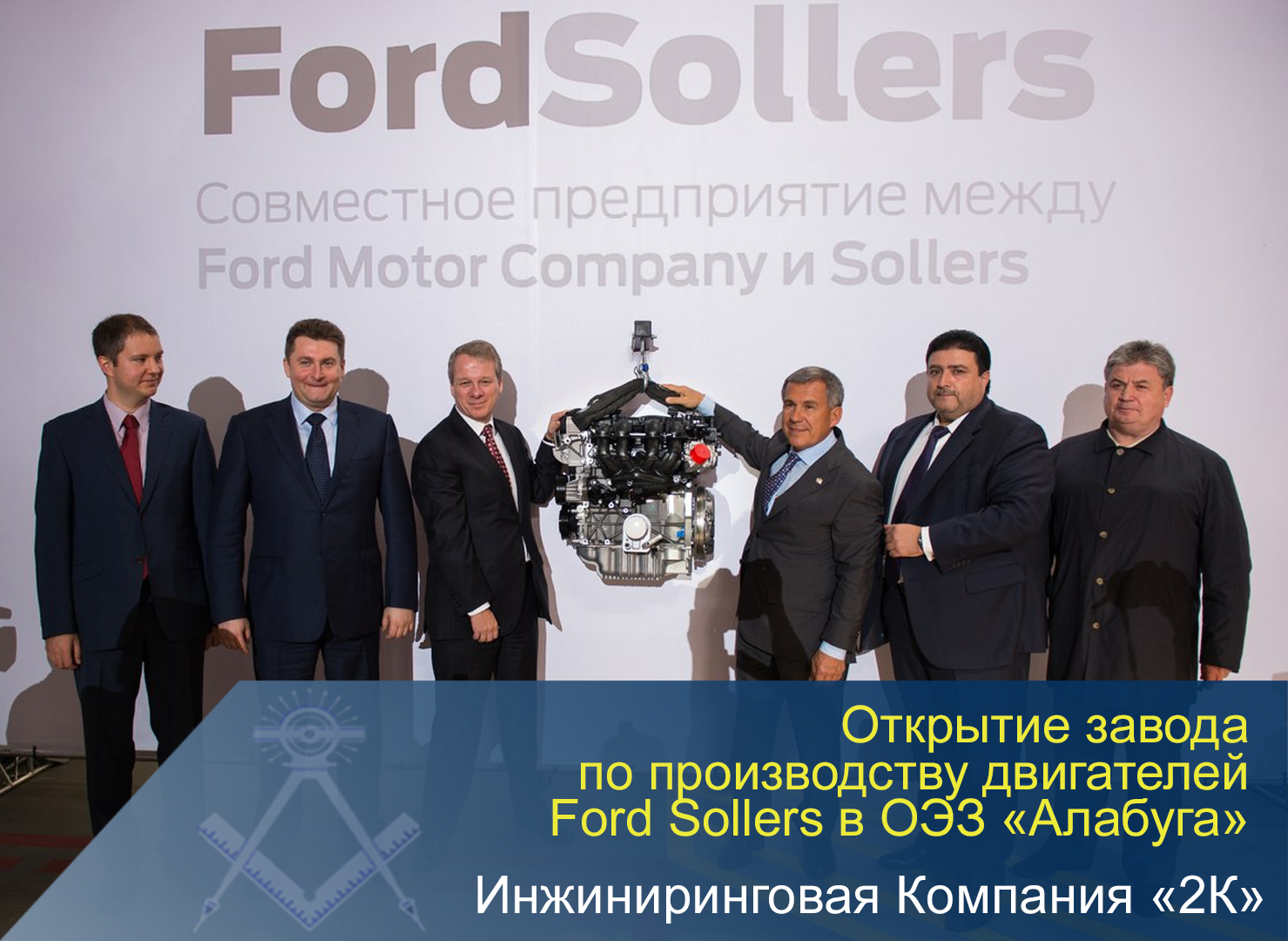 Открытие Ford Sollers