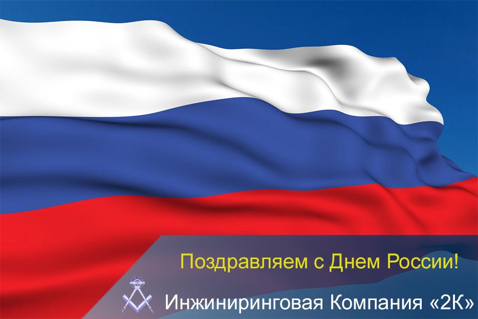 09.06.2017 12 июня - День России